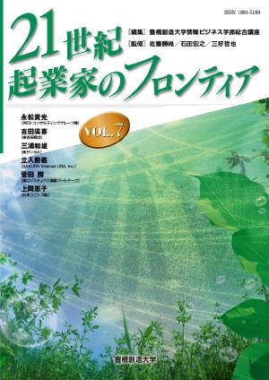 21世紀・起業家のフロンティア Vol.7