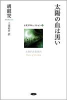 太陽の血は黒い 台湾文学セレクション2