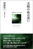 胡淑雯『太陽の血は黒い』台湾文学セレクション2